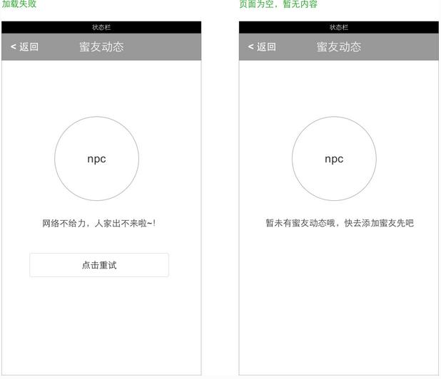 app产品原型空状态设计