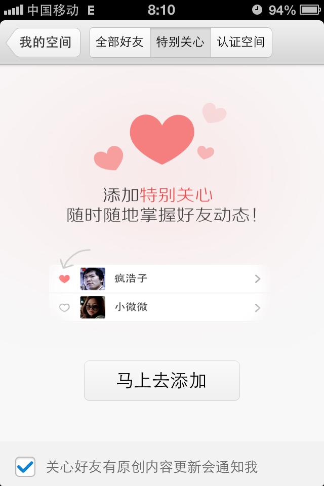 QQ空间APP添加特别关心好友界面设计