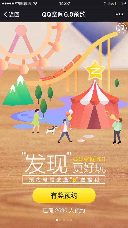 QQ空间app引导页欣赏4