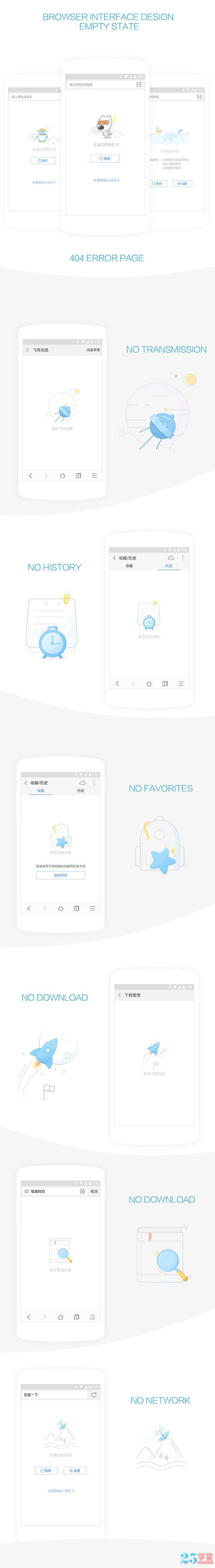 app空状态设计学习