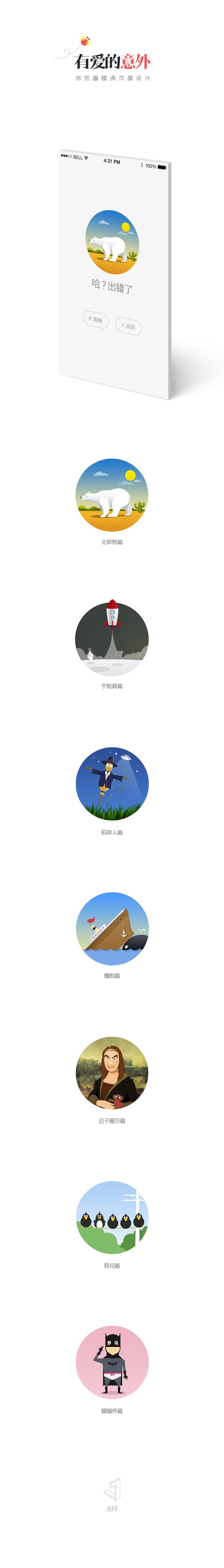 app空状态设计