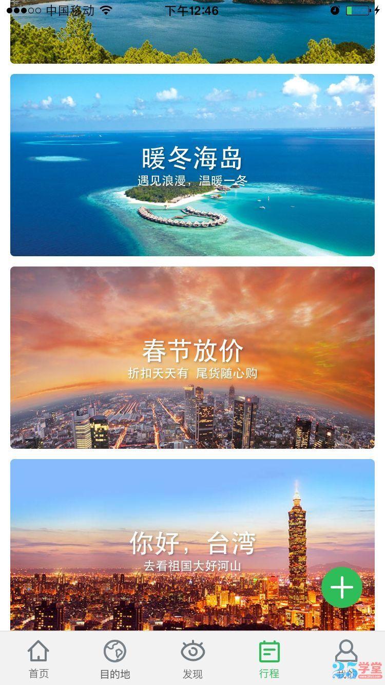 同程旅游APP 图文列表