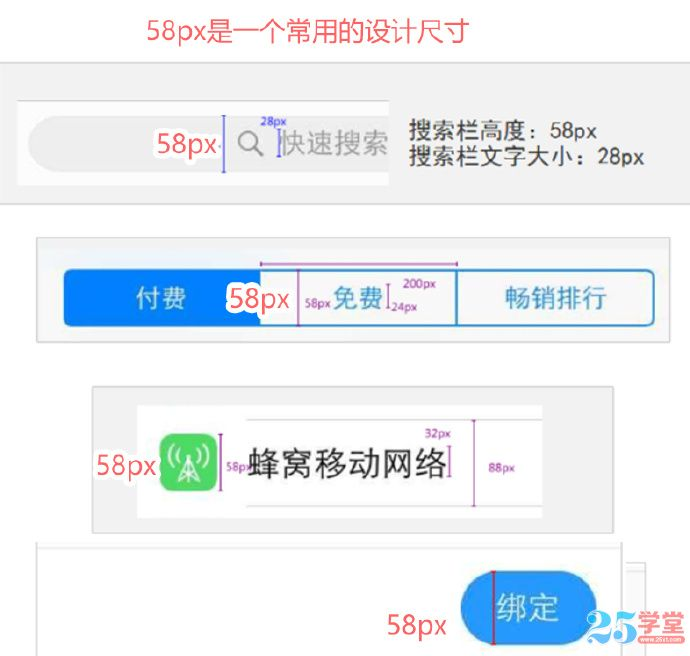 iphone6 搜索高度58