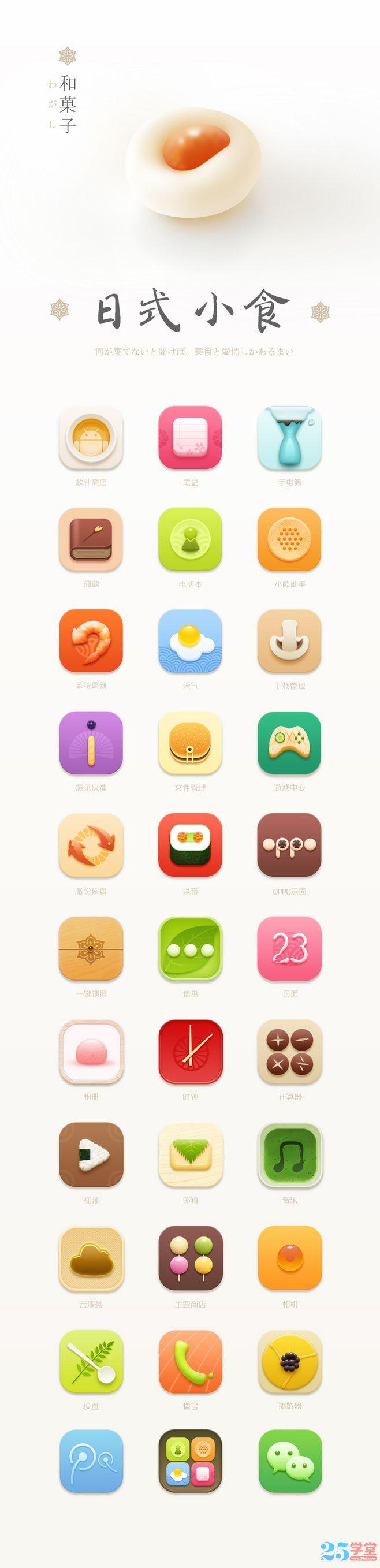 安卓手机主题界面设计欣赏