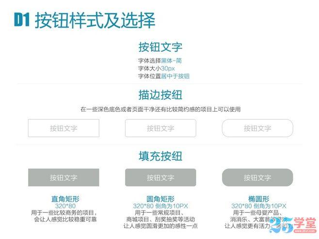 微信H5首页设计规范6