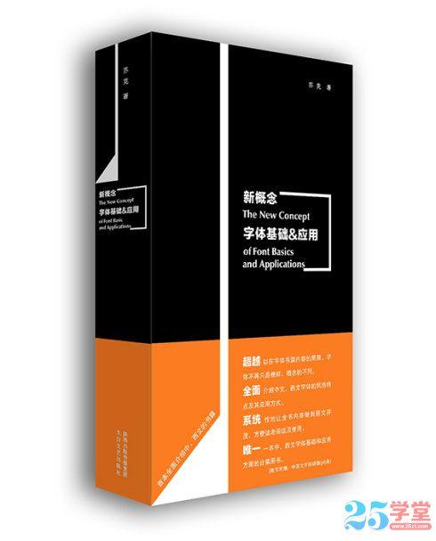 新概念字体基础&应用书籍