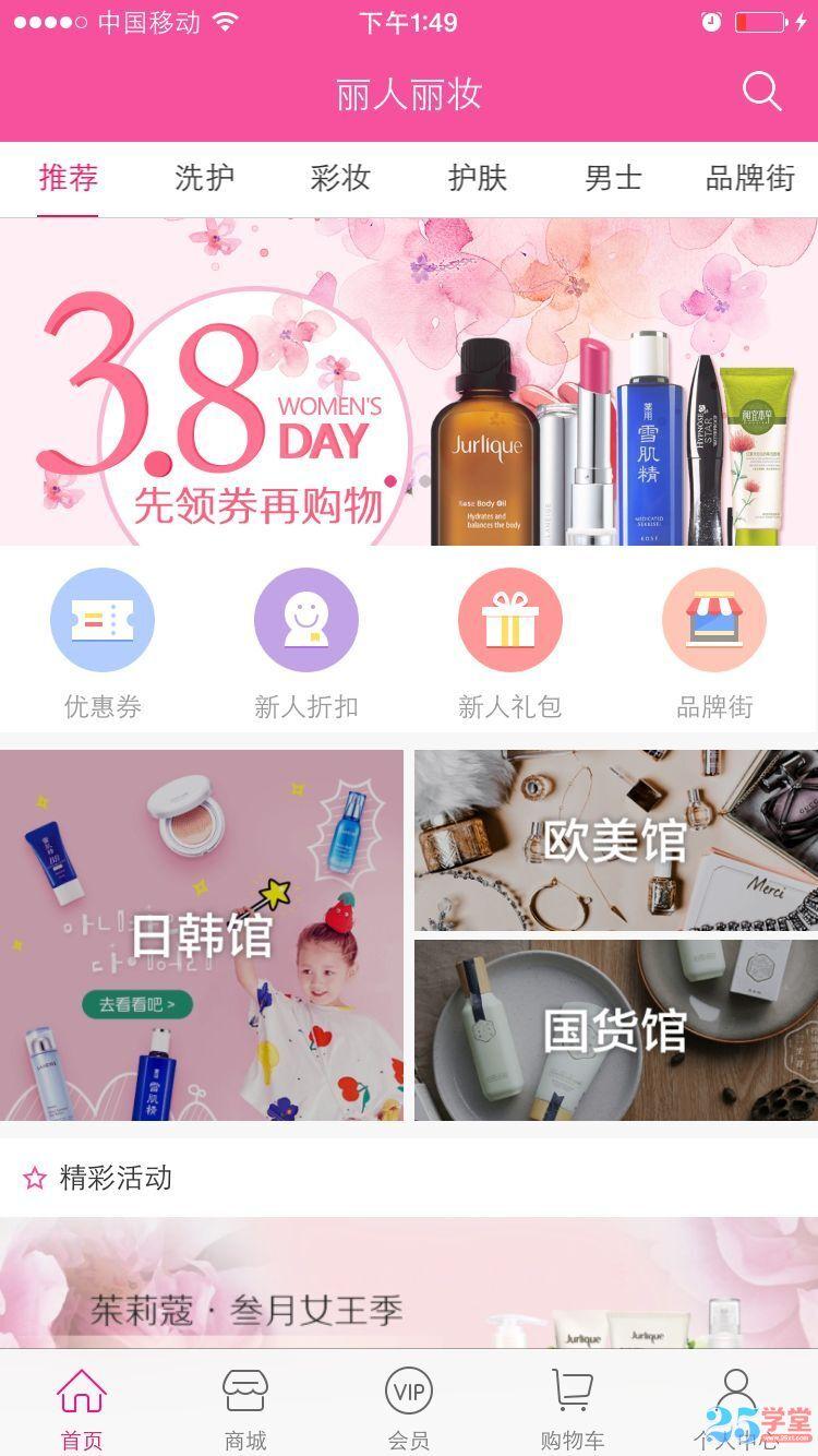 化妆品分类首页