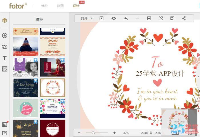 Fotor online greeting card design