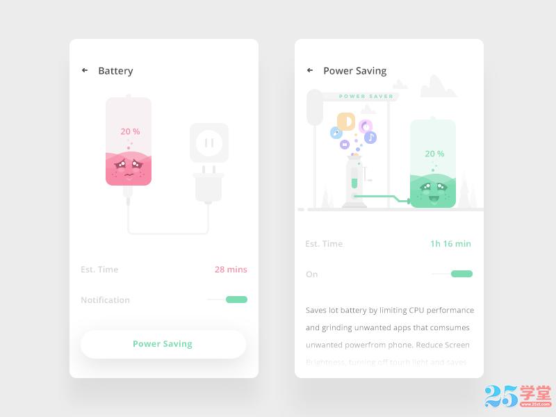 富有创意的充电app设计作品