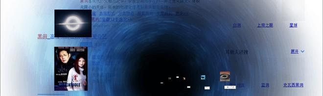 黑洞H5动画特效