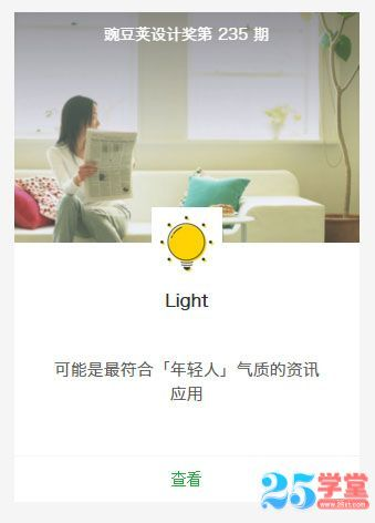 APP产品秀-Light-APP
