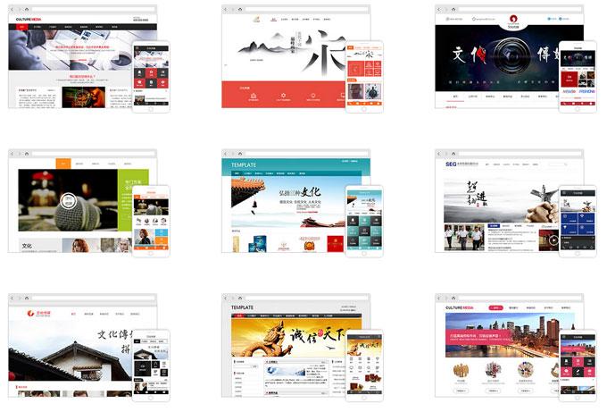 文化企业类的h5网站模板
