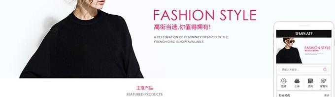 时尚品牌服装类H5网站模板