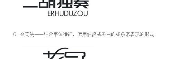 10个常用的中文字体设计的LOGO设计方法