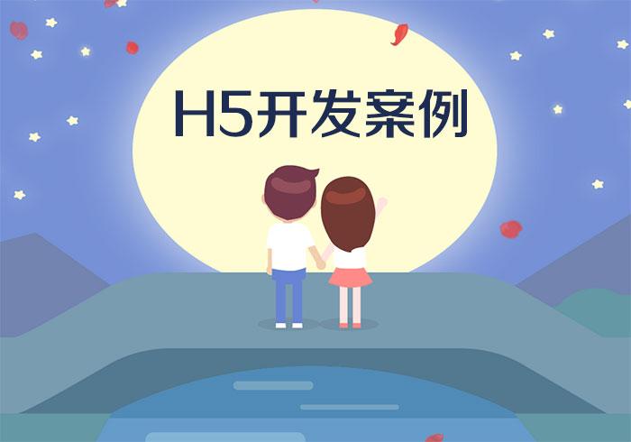 h5开发案例