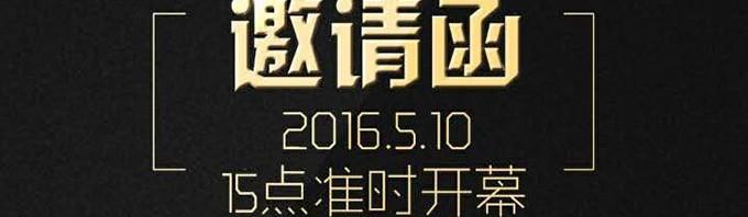ui520狂欢节