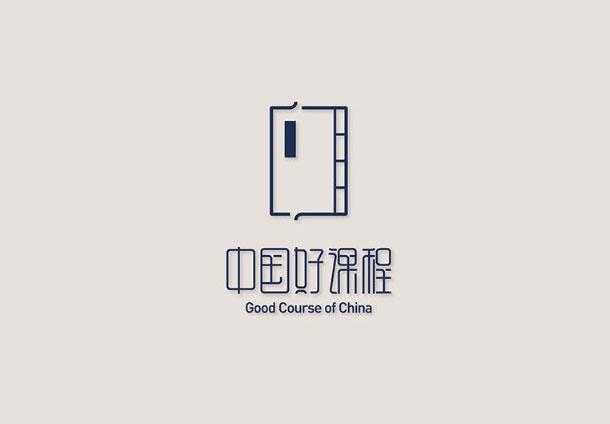 中国好课程字体设计