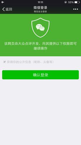 微信网页授权页面