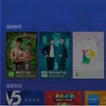 Android TV设计的践行者:沙发管家引领本土TV应用国际化潮流