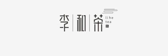 闫东升字体设计2