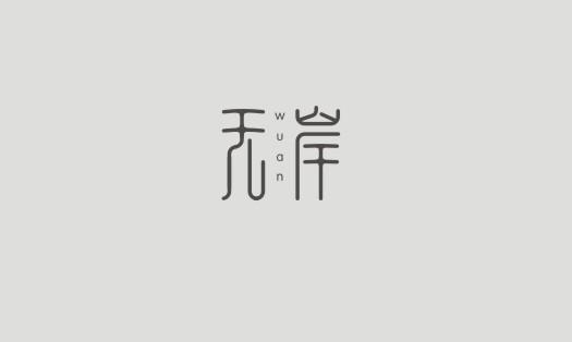 闫东升字体设计22