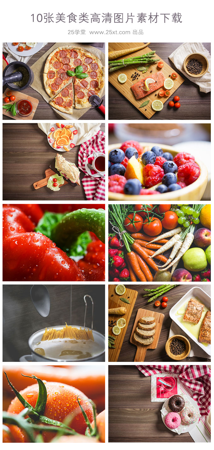 10张美食类高清图片素材下载