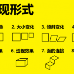 APP设计技巧:平面空间构成的8种表现形式
