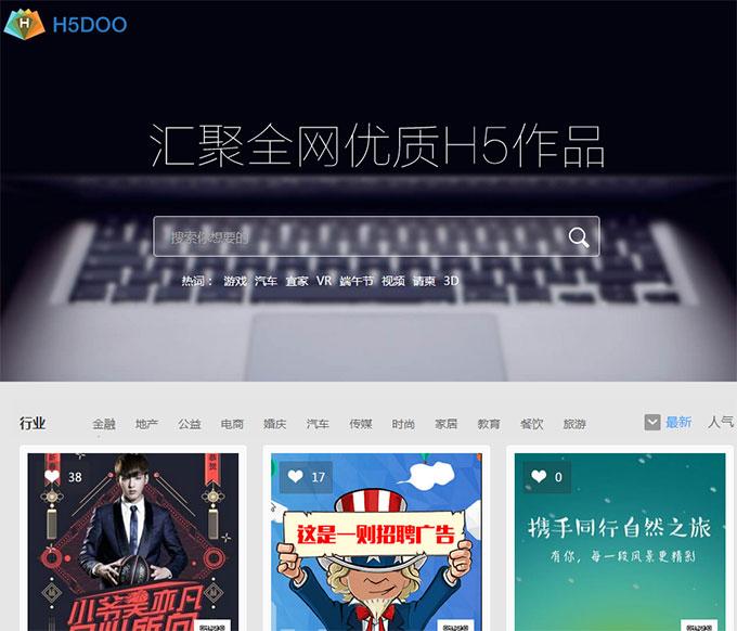 h5doo-全网H5案例分享