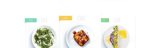 一款结合时令的美食app
