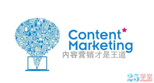 内容营销公开课