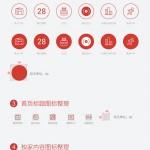 网易云音乐Android 3.0视觉设计规范文档