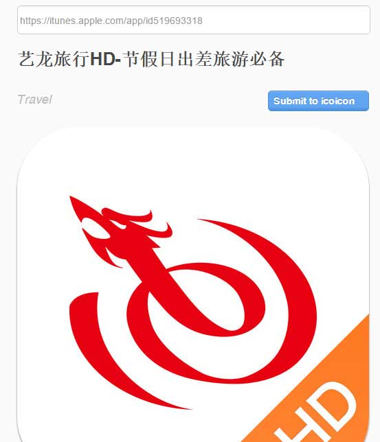 艺龙app