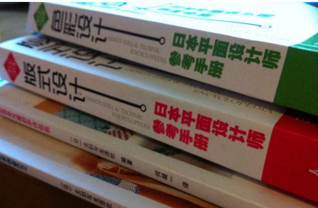 设计师的参考书籍