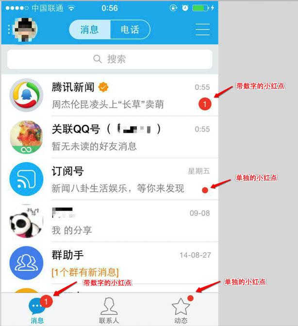 app里面的红点设计