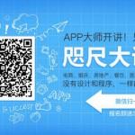 快速设计生成webApp的工具推荐:即速应用