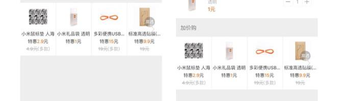 小米购物车app交互行为