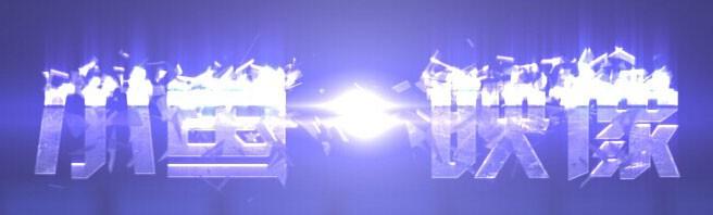 文字logo动画设计方法