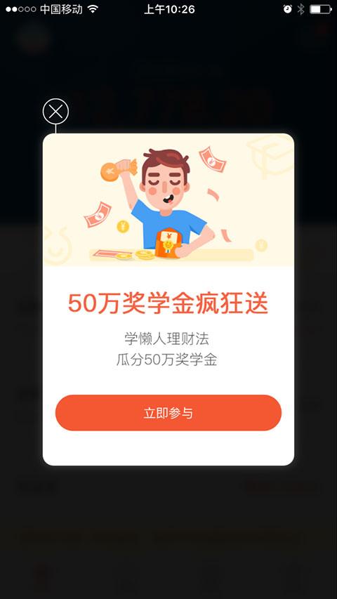 app创意弹窗设计5
