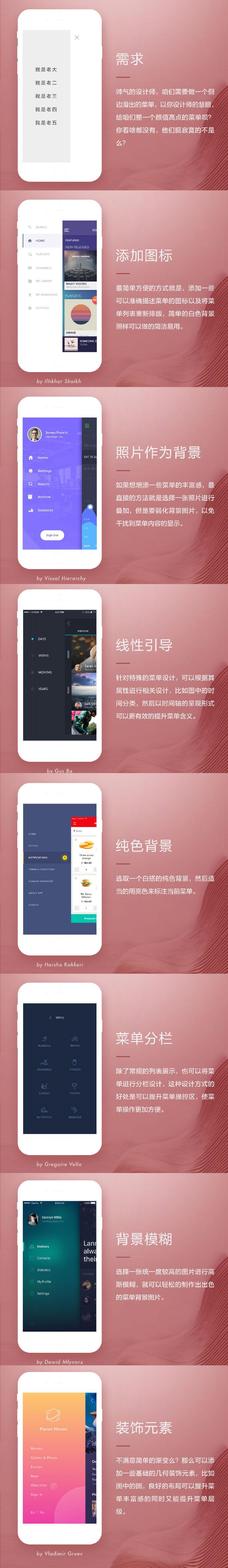 app导航菜单设计方案