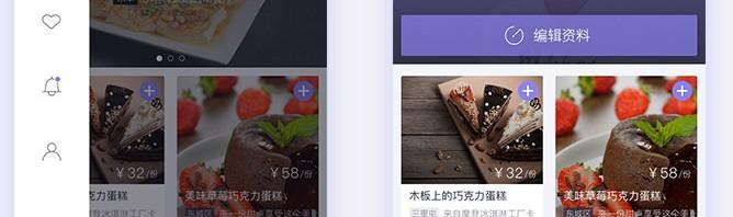 app界面设计欣赏