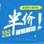 恒创主机福利:香港服务器终身半价,低至550元/月