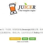 2个高性能的JS模板引擎推荐:artTemplate和juicer