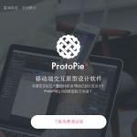 APP交互原型设计工具:protopie的优缺点分析