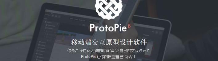 移动端交互原型设计工具protopie