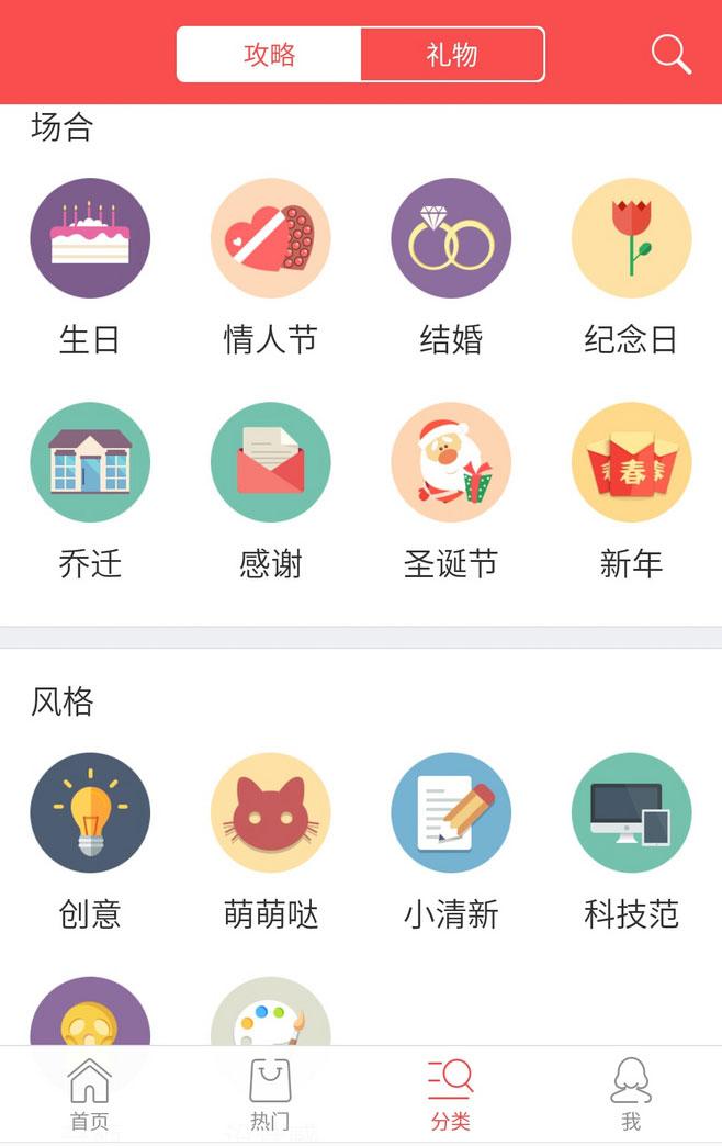 app分类界面设计学习