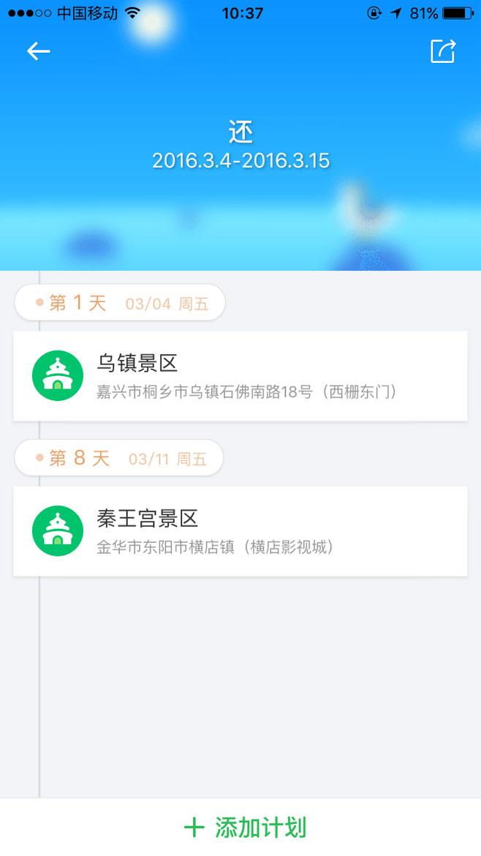 app时间轴的界面设计欣赏3
