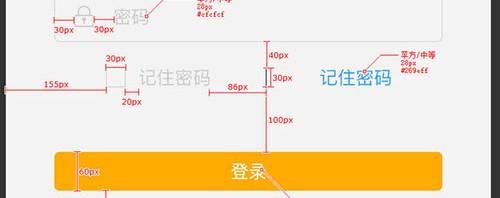 app间距标注图