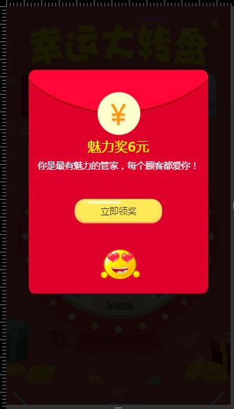 中奖红包展示H5效果图