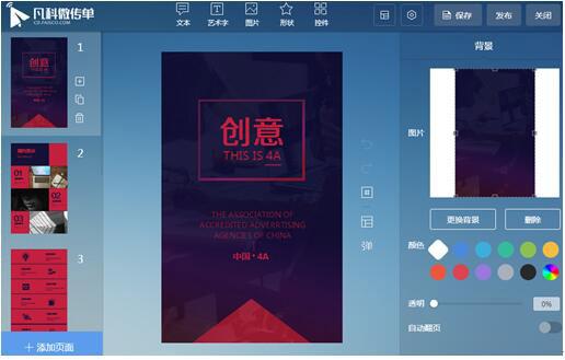 微信广告传单设计