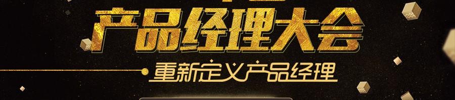 2016中国产品经理大会北京站